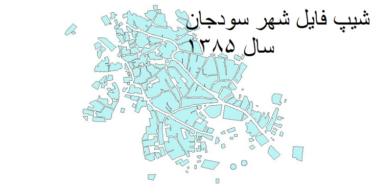 دانلود شیپ فایل بلوکهای آماری شهر سودجان سال 1385
