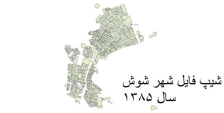 دانلود شیپ فایل بلوک آماری سال 1385 شهر شوش