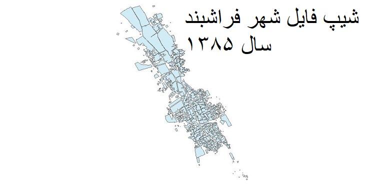 دانلود شیپ فایل بلوک های آماری شهر فراشبند