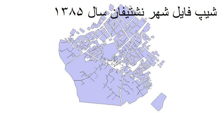 دانلود شیپ فایل بلوک آماری شهر نشتیفان سال ۱۳۸۵