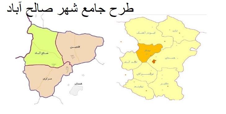 دانلود طرح جامع شهر صالح آباد