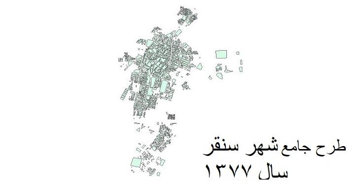 دانلود طرح جامع شهر سنقر سال 1377