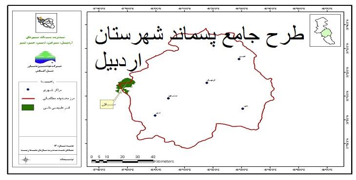 دانلود طرح پسماند شهرستان اردبیل