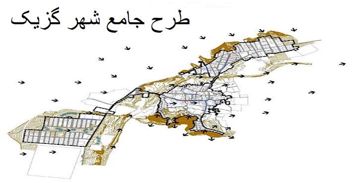دانلود طرح جامع-تفصیلی شهر گزیک سال 1394