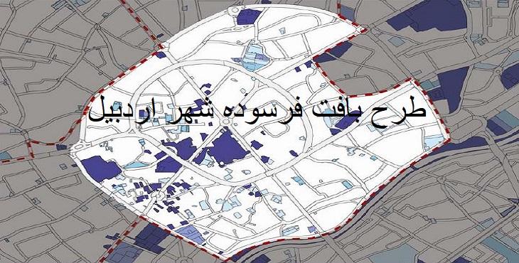 طرح ساماندهی بافت فرسوده شهر اردبیل