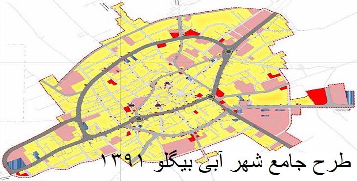 دانلود طرح جامع-تفصیلی شهر آبی بیگلو سال 1391