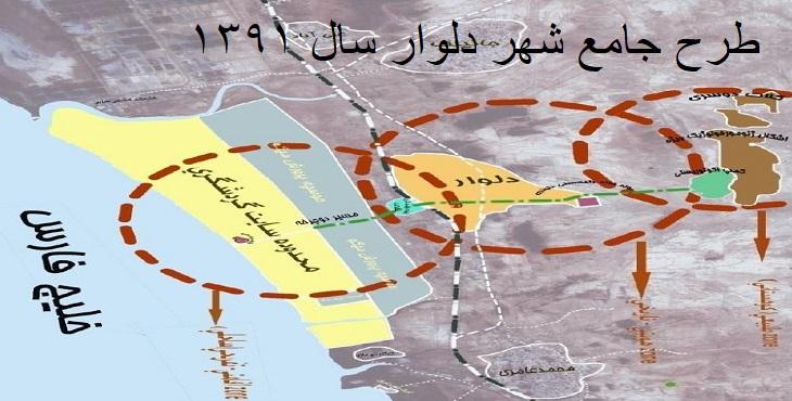 دانلود طرح جامع-تفصیلی شهر دلوار سال 1391