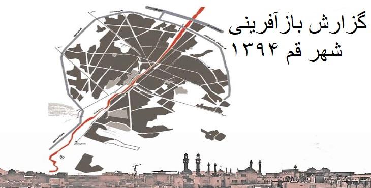 دانلود گزارش بازآفرینی شهر قم سال 1394