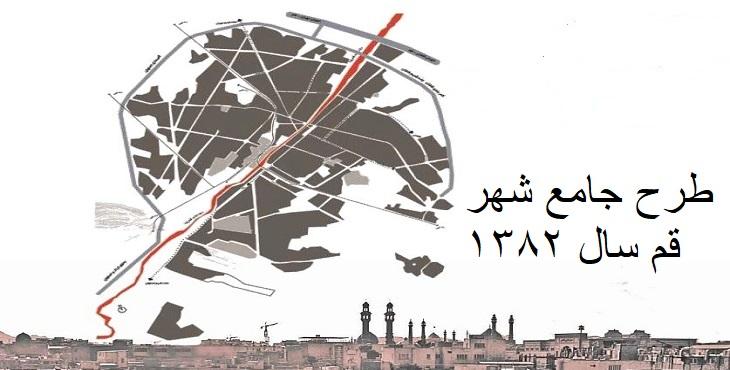 دانلود طرح جامع شهر قم سال 1384
