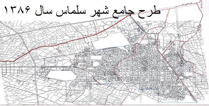 دانلود طرح جامع شهر سلماس سال 1383