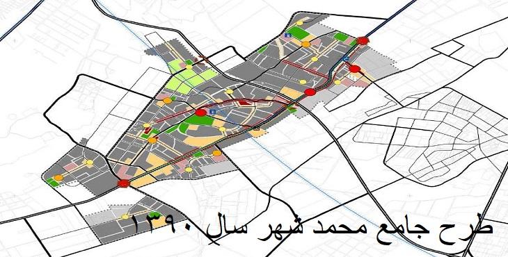 دانلود طرح جامع محمد شهر سال 1390