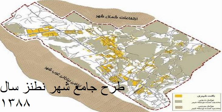 دانلود طرح جامع شهر نطنز سال 1388
