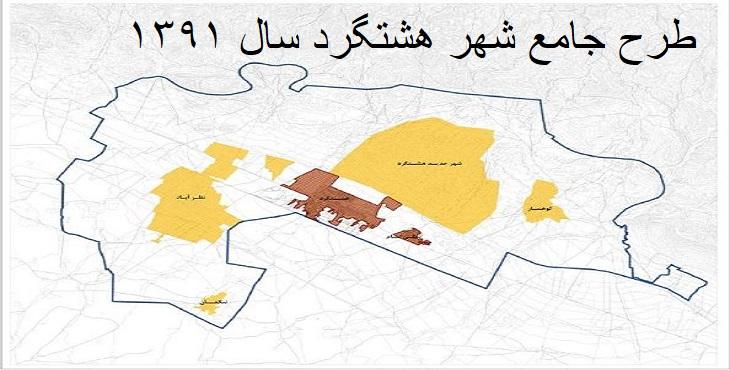 دانلود طرح جامع شهر هشتگرد سال 1391