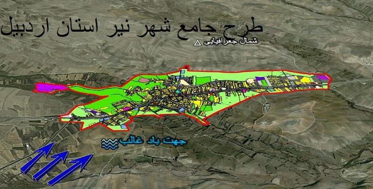 دانلود طرح جامع شهر نیر سال 1392