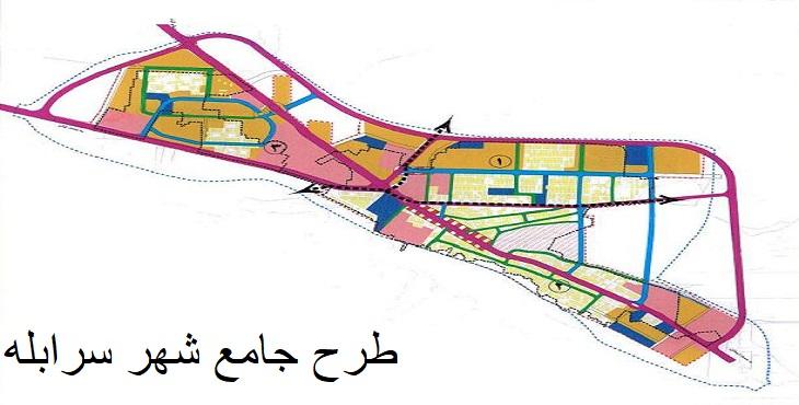 دانلود طرح جامع شهر سرابله سال 1387
