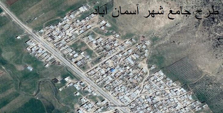 دانلود طرح جامع-تفصیلی شهر آسمان آباد سال 1395