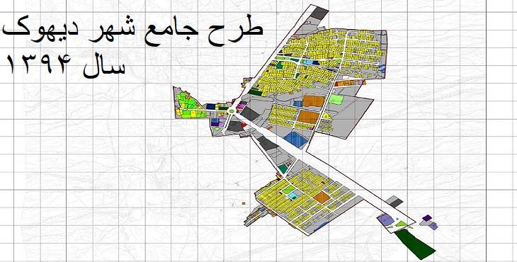 دانلود طرح جامع-تفصیلی شهر دیهوک سال 1394