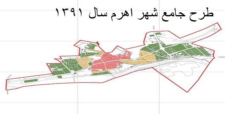 دانلود طرح جامع شهر اهرم سال 1391