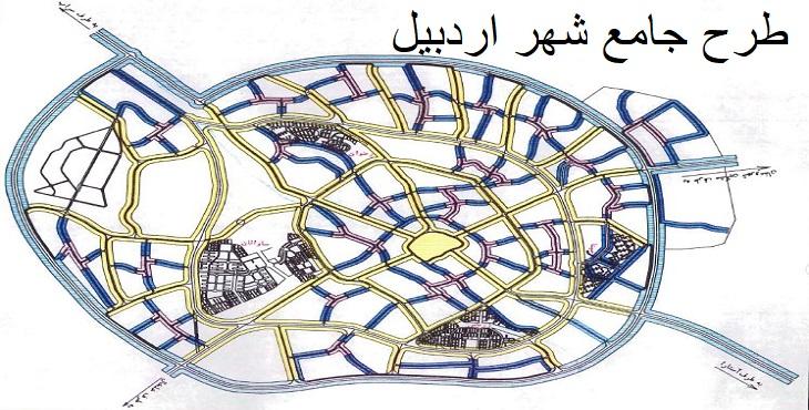 دانلود طرح جامع شهر اردبیل