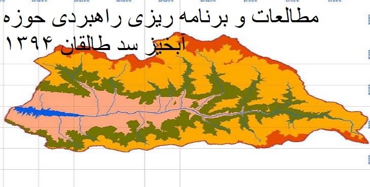 دانلود مطالعات برنامه ریزی راهبردی حوزه طالقان سال 1394