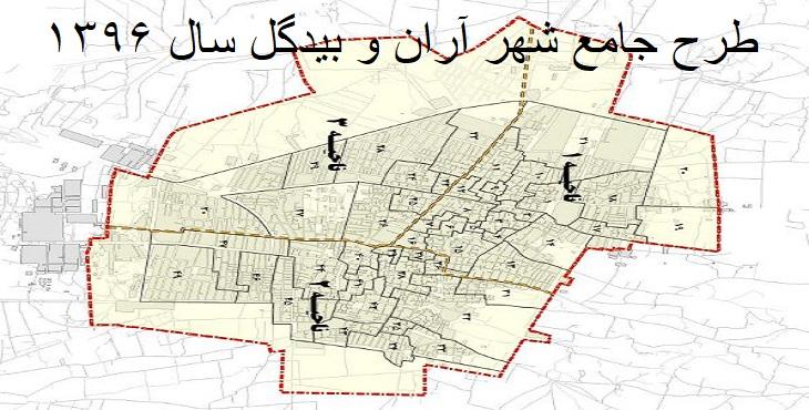 دانلود طرح جامع شهر آران و بیدگل سال 1396