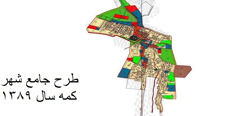 دانلود طرح جامع شهر کمه سال 1389