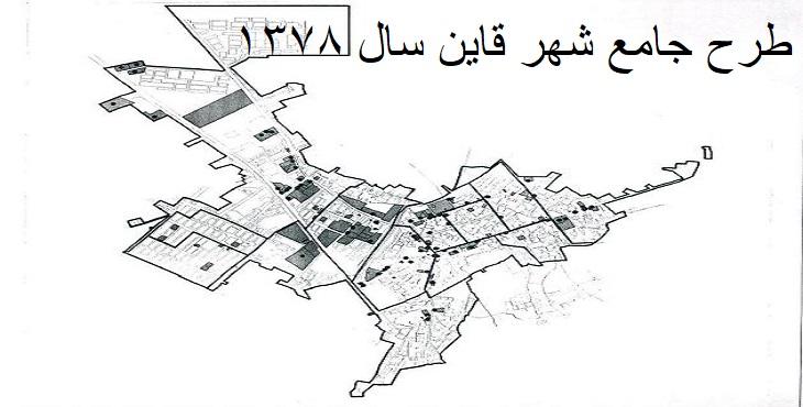 دانلود طرح جامع شهر قاین سال 1378