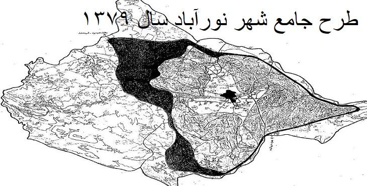 دانلود طرح جامع شهر نورآباد سال 1379