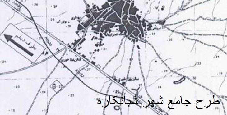 دانلود طرح جامع-تفصیلی شهر شبانکاره سال 1396