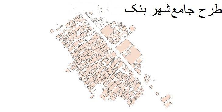 دانلود طرح جامع-تفصیلی شهر بنک سال 1392