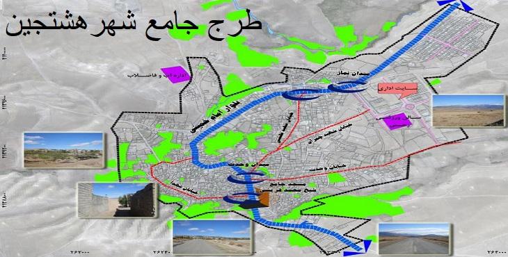 دانلود طرح جامع-تفصیلی شهر هشجین سال 1391