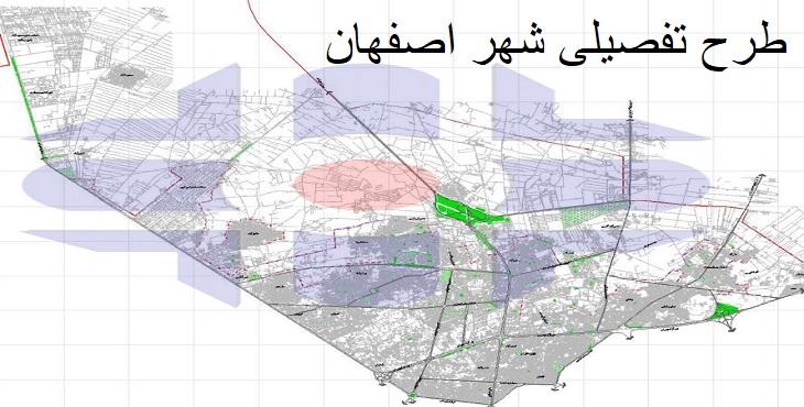 دانلود طرح بازنگری تفصیلی شهر اصفهان سال 1382