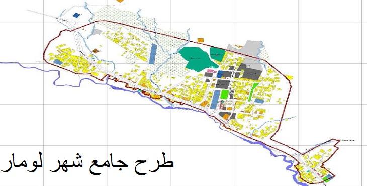 دانلود طرح جامع-تفصیلی شهر لومار سال 1394
