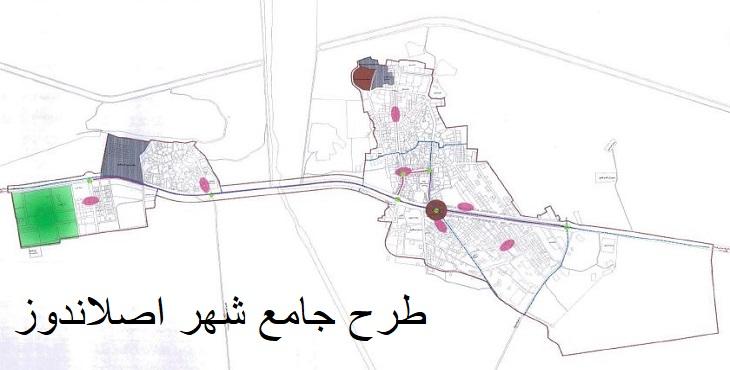 دانلود طرح جامع شهر اصلاندوز سال 1387