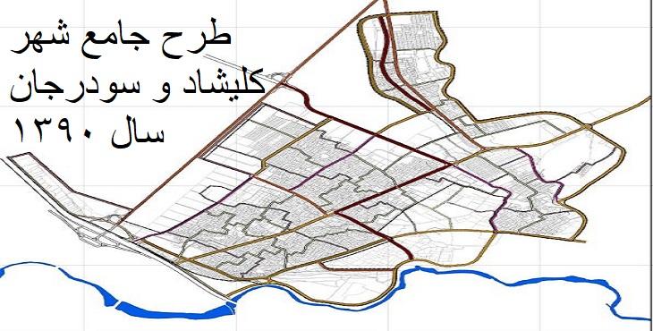 دانلود طرح جامع شهر کلیشاد و سودرجان سال 1390