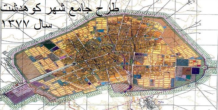دانلود طرح جامع شهر کوهدشت سال 1377