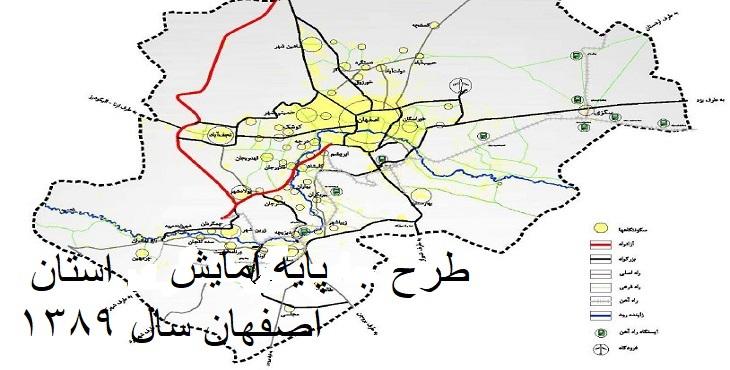 دانلود طرح پایه آمایش استان اصفهان 1389