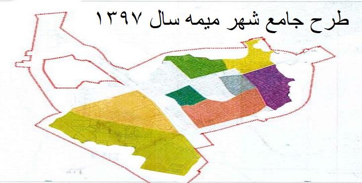 دانلود طرح جامع شهر میمه سال 1397
