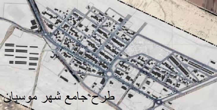 دانلود طرح جامع-تفصیلی شهر موسیان سال 1395