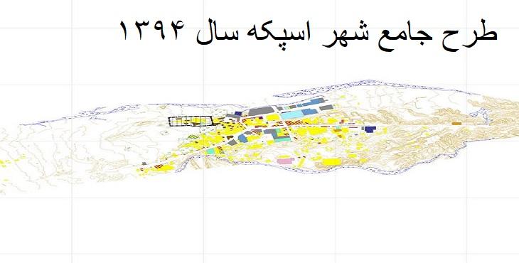 دانلود طرح جامع شهر اسپکه سال 1394