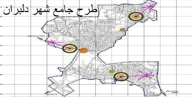 دانلود طرح جامع-تفصیلی شهر دلبران سال 1391