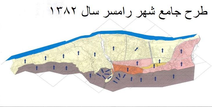 دانلود طرح جامع شهر رامسر سال 1382