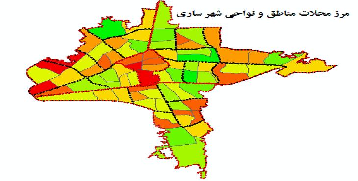 دانلود شیپ فایل مرز محلات، نواحی و مناطق شهر ساری 1399