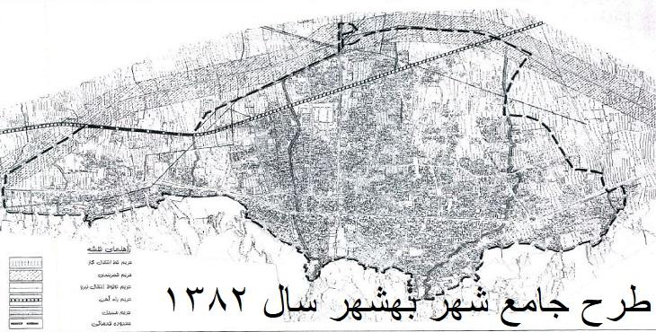 دانلود طرح جامع  بهشهر سال 1382