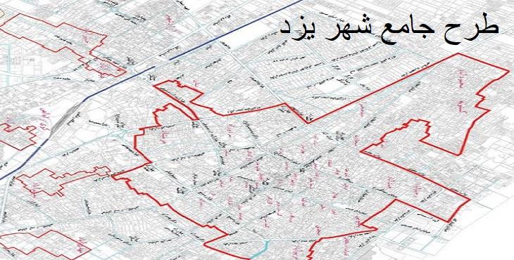 دانلود طرح توسعه و عمران ناحیه یزد