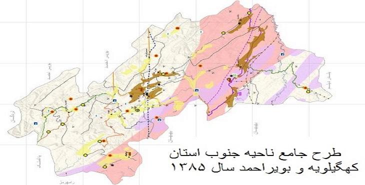 دانلود طرح مطالعات ناحیه ای جنوب کهگیلویه و بویر احمد 1385