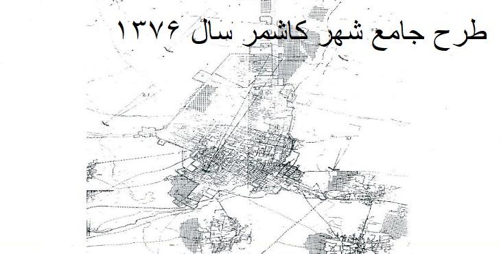 دانلود طرح جامع شهر کاشمر سال 1376