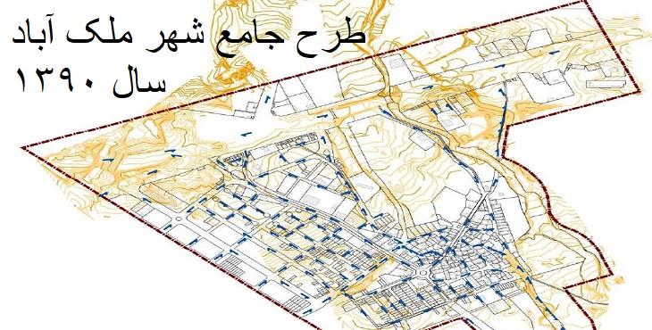 دانلود طرح جامع-تفصیلی شهر ملک آباد سال 1390