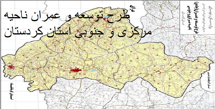دانلود طرح توسعه و عمران ناحیه مرکزی و جنوبی استان کردستان 1390