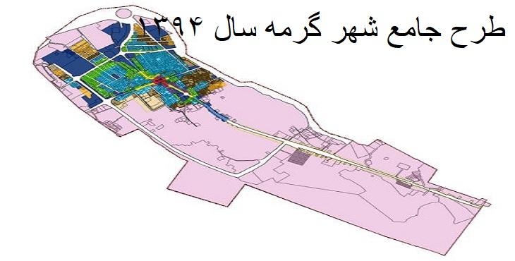 دانلود طرح جامع-تفصیلی شهر گرمه سال 1394
